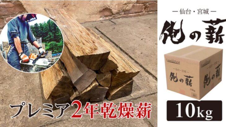 安全で高品質な「俺の薪」を本格的なアウトドアに!LandFieldより発売