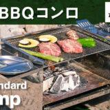 ステンレスの輝き、錆に強いBBQコンロはキャンプ好き必見!