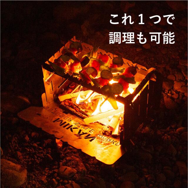 トランスフォーム(変形)する焚火台