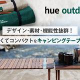 キャンピングテーブル「hue outdoor Table」はくるっと丸めて持ち運べる軽量マルチミニテーブル