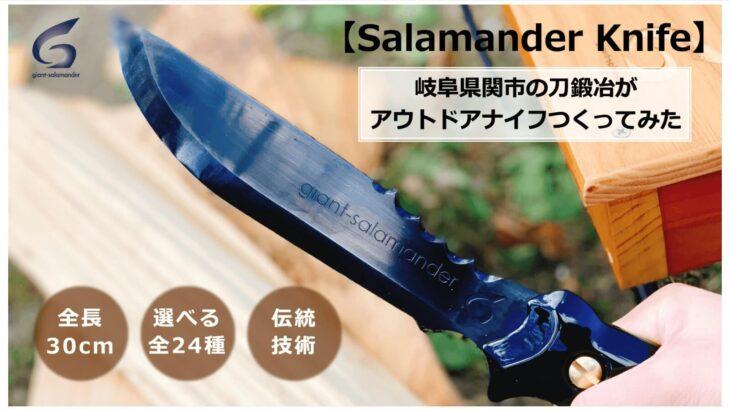 関市の刀鍛冶がつくるアウトドアナイフで、24種から自分だけの1本を!