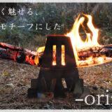 折り鶴をモチーフにした個性派焚火台「orizul」は火を美しく魅せる!キャンプで映える!
