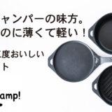 ソロキャンプで活躍する「SSCamp!ソロキャスト16」は鋳物なのに薄くて軽い!