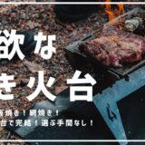 強欲な焚き火台「HYTIS」で焚き火・鉄板焼き・網焼きを一度に楽しむ!