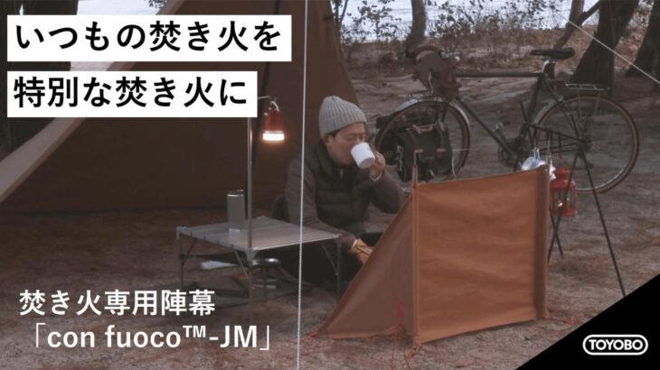 ソロキャンパー専用!スーパー繊維「ザイロン」を使用した焚き火用陣幕「con fuoco™-JM」