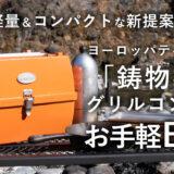 鋳物バーベキュースタンドはコンパクトなのに本格仕様のお手軽BBQ