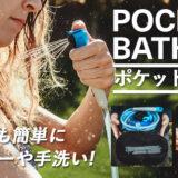 どこでも簡単にシャワーや手洗いできる「Pocket Bath」はキャンプや災害時に活躍