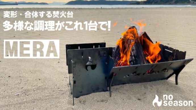 多様な調理が出来る焚き火台「MERA」は変形・合体して抜群の使いやすさ!