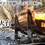 B5収納の焚き火台「BurnMoreNOTE」は自転車・バイク・ソロキャンプにマッチ