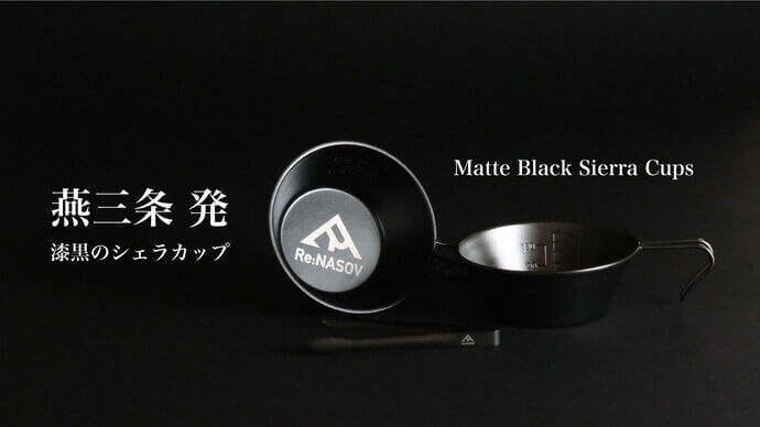 「Re:NASOV」のマットブラック シェラカップはステンレスを強化する黒酸化加工