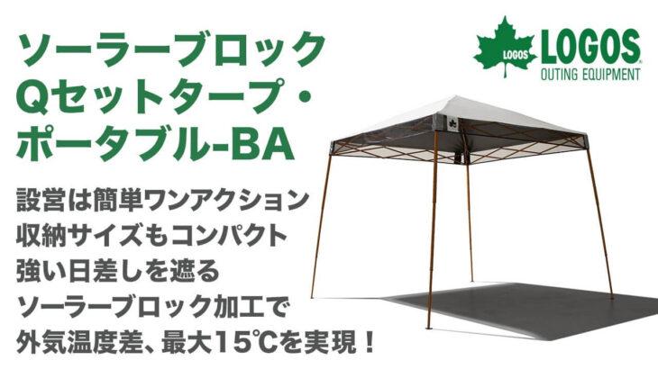 LOGOSの新作タープ「Qセットタープ・ポータブル」2種は収納サイズ約半分を実現!キャンプや花見で大活躍