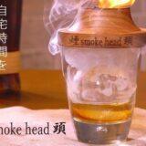 お酒にフォーカスしたスモークギア「煙頭-smoke head-」はキャンプで簡単に芳醇な薫りをプラス!