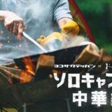 「ヨコザワテッパン×おやじキャンプ飯!」究極のソロキャン中華鍋