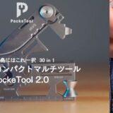 カード型軽量マルチツール「PockeTool 2.0」がAmazonで販売開始