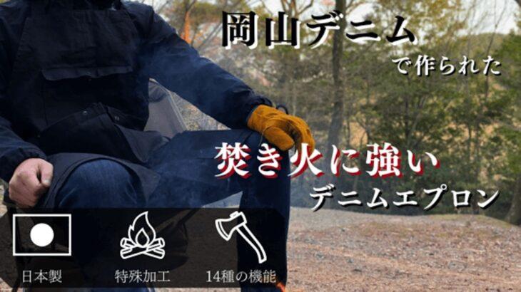 【岡山デニム × アウトドア】14種類の機能を搭載した、焚き火に強いデニムエプロン