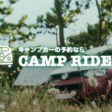 キャンピングカーのレンタルに特化した予約・情報サイト「Camp Ride」