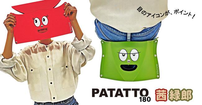 折りたたみ椅子「PATATTO180」