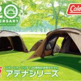 スポーツオーソリティ×Colemanのテント「アテナシリーズ」を3種発売