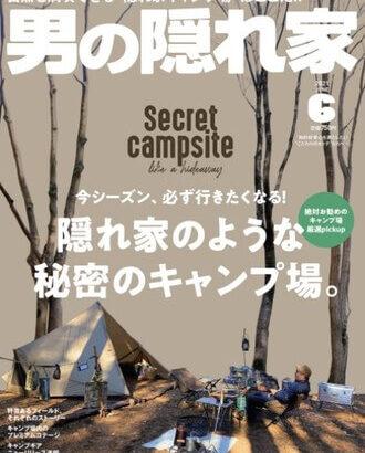 """「男の隠れ家 2021年6月号」自然を満喫できる""""隠れ家キャンプ場""""はここだ!"""