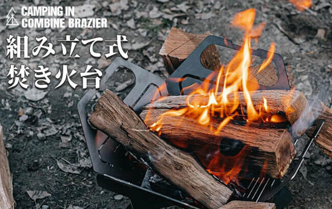 組み立て式焚き火台