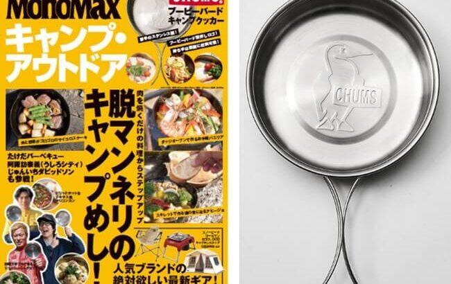 「MonoMax特別編集」キャンプ・アウトドア特別付録 CHUMSブービーバードキャンプクッカー発売