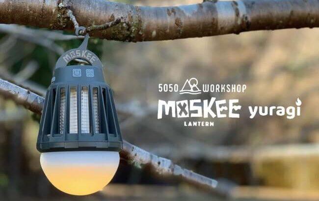 MOSKEE yuragi