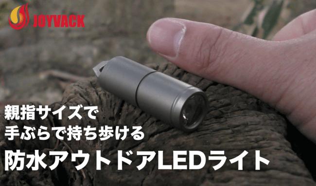 充電式の防水アウトドアLEDライト「DAUMEN」は親指サイズなのに30m先も明るく照らす!