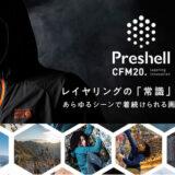 MOUNTAIN HARDWEARの「プレシェル」新作コレクションは防風性と通気性の両方を兼ね備えた画期的なシェル
