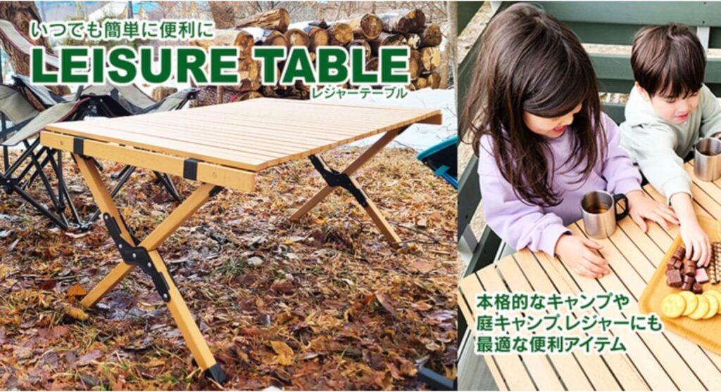 木製レジャーテーブル