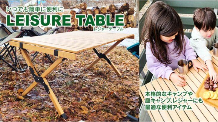 LandFieldの「木製レジャーテーブル」は組み立て・持ち運び簡単!天然のブナの木を使用した美しい温もり