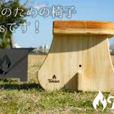 Takibis(タキビス)は大人が積極的に焚き火を楽しむための椅子