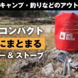 BIGBUSH(純チタン製クッカー&高火力ウッドストーブ)ならまとめて収納!