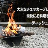 ディッシュ型の焚き火台は三枚構造で新発想!調理、火力、広さがすべて良し!