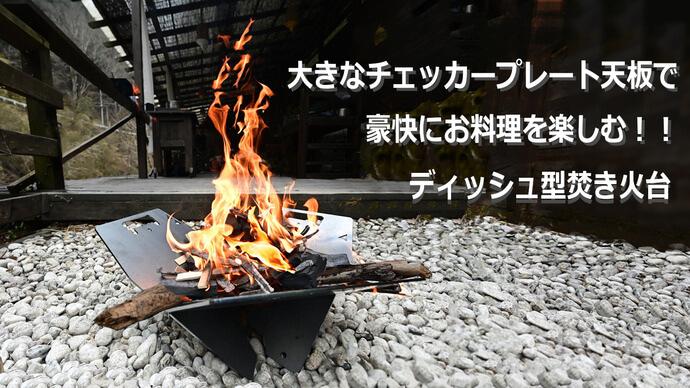 ディッシュ型の焚き火台