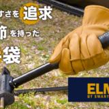 関節を持ったアウトドア手袋「Elmer Joy」なら履いたままで、細かい作業も楽々!