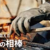 TAKI BE GLOVE(タキビグローブ)は焚き火にうってつけ!耐久、耐熱、耐切創性の巧みを凝らしたマルチグローブ