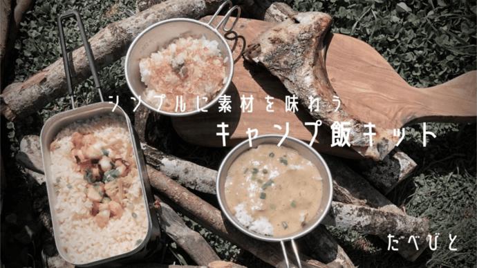 素材を味わうキャンプ飯、お米マイスター推奨米と素材4種が登場