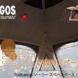 LOGOSの大型ドーム型テント「Tradcanvas ソーラー スペースベース・デカゴン500-BA」は連結すれば無限に広がる