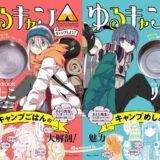 「ゆるキャン△」コラボ!オリジナルのステンレス鍋付きムック本発売