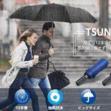 TSUNEOの折りたたみ傘で統計史上いち早い梅雨入りの対策を