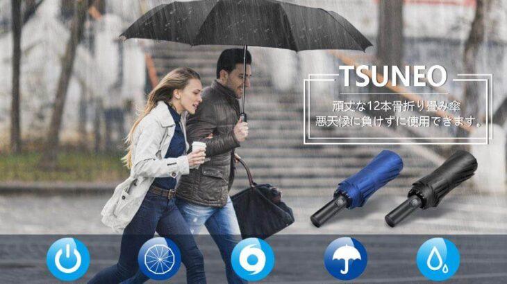 TSUNEOの折りたたみ傘