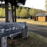【北海道・キャンプ体験記】ロケーション抜群の「二風谷ファミリーランドオートキャンプ場」をレビュー