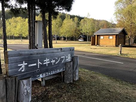 北海道 二風谷 キャンプ場