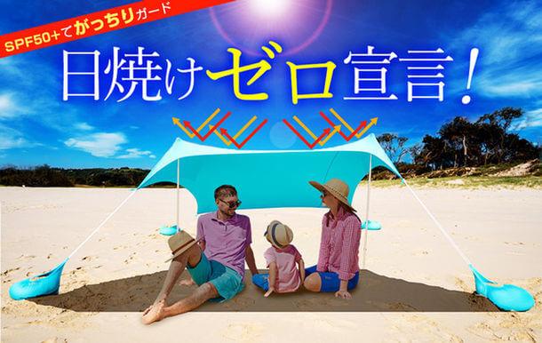 簡単に組み立て可能&超軽量のサンシェード「Sunskinn」はビーチでの紫外線を360°シャットアウト!