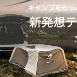 車中泊用テント「Wolf Launchテント」はわずか3分で組み立てられる