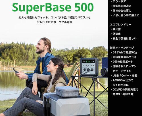 SuperBase 500