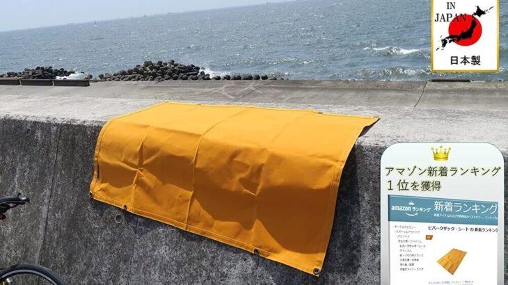 日本製アウトドアマルチシート『サバイブシート』からキャメルオレンジ色が登場