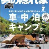 「男の隠れ家 2021年7月号」の特集は車中泊キャンプ!特別付録は「ジムニーのすべて」