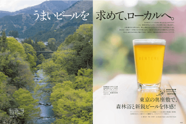 Discover Japan(ディスカバー・ジャパン)