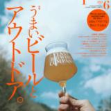 「Discover Japan」2021年6月号「うまいビールとアウトドア。」発売